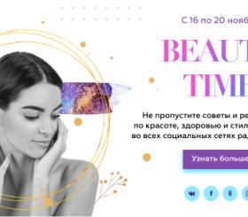 Время красоты и пользы: Beauty Time на радио Romantika
